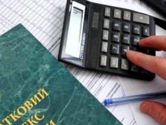 Опубликованы изменения в Налоговый кодекс