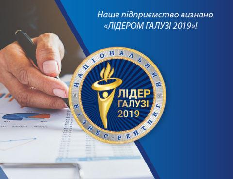 """Компанию """"ЕНГРУПП"""" признано ЛИДЕРОМ ОТРАСЛИ 2019"""