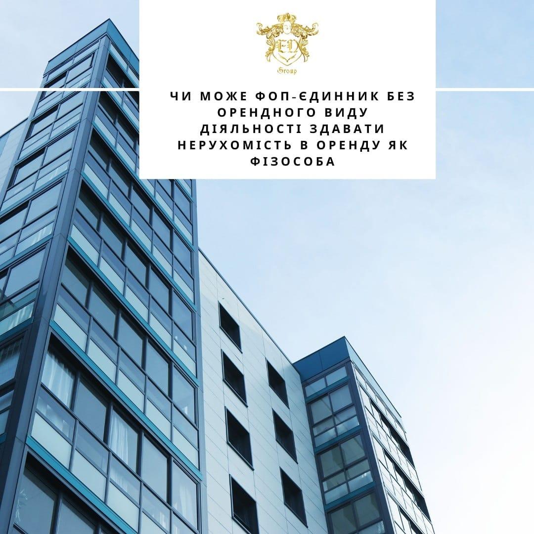 Может ли ФЛП - единщик без арендного вида деятельности сдавать недвижимость в аренду как физическое лицо