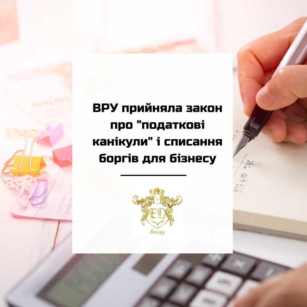 """ВСУ принял закон о """"налоговых каникулах"""" и списания долгов для бизнеса"""