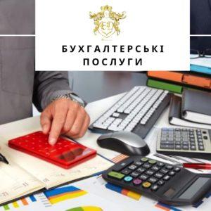 Юридические и бухгалтерские услуги в Харькове