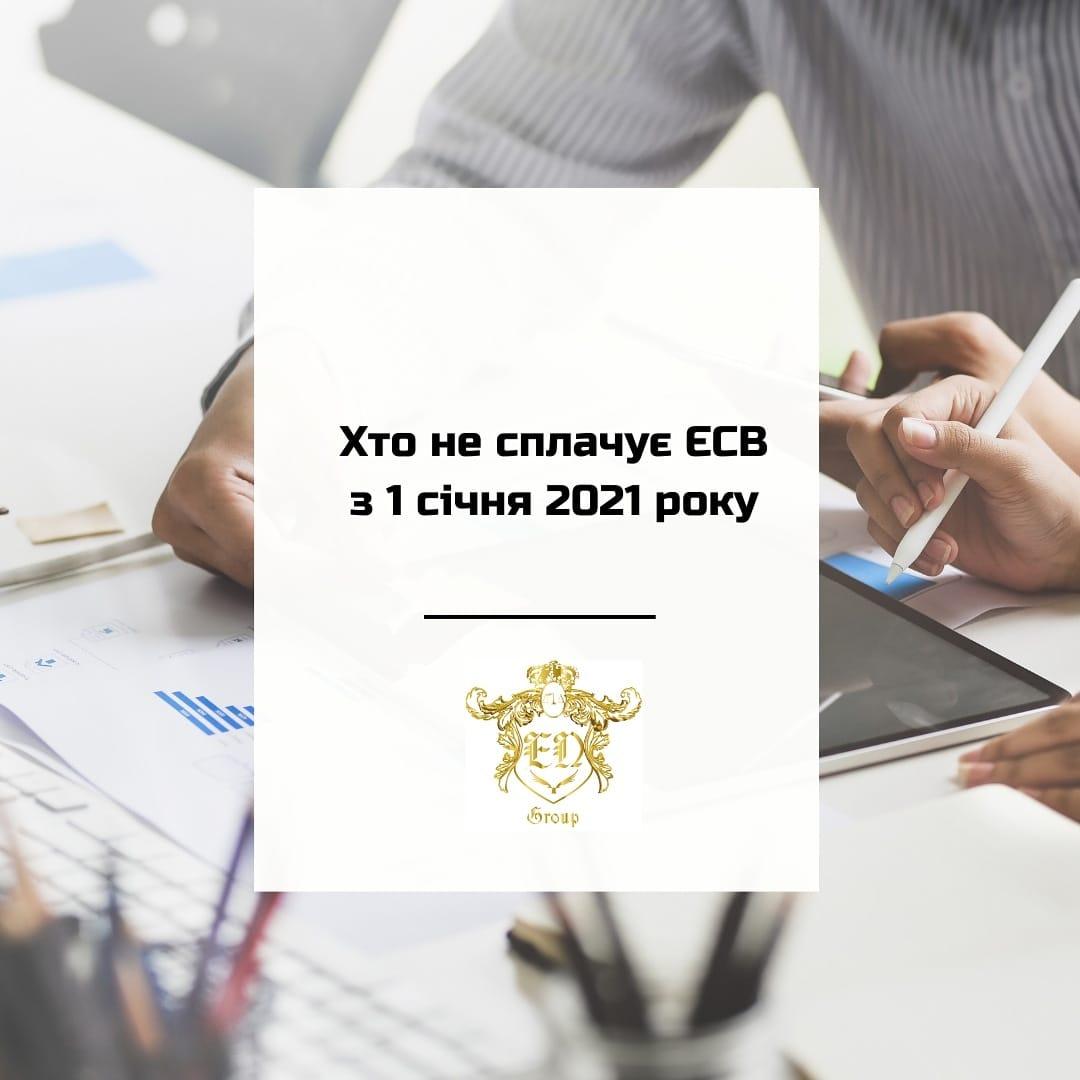1 января 2021 вступают в силу изменения в закон о ЕСВ