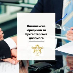 Бухгалтерские и юридические услуги в Харькове