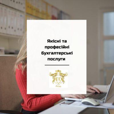 Бухгалтерские услуги в Харькове