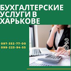 Закрытие ФЛП, возврат переплаты по НДФЛ, ЕН, ЕСВ, бухгалтер, юрист Харьков