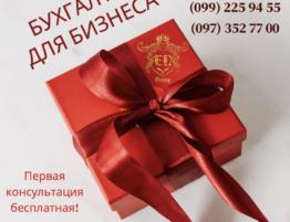 Бесплатная бухгалтерская помощь бизнесу