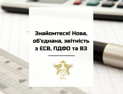 Новая объединенная отчетность по ЕСВ, НДФЛ и ВЗ