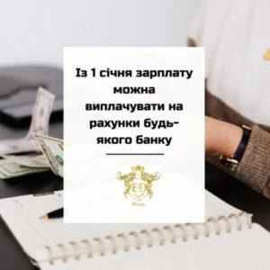 С 1 января зарплату можно выплачивать на счета любого банка