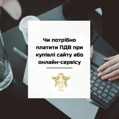 Нужно ли платить НДС при покупке сайта или онлайн-сервиса?