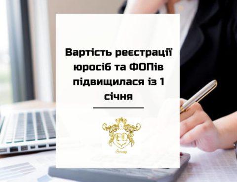 Стоимость регистрации юрлиц и ФЛП повысился С 1 января
