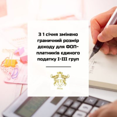 Предельный размер дохода для ФЛП - плательщиков единого налога I-III групп.