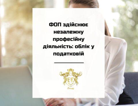 ФЛП осуществляет независимую профессиональную деятельность