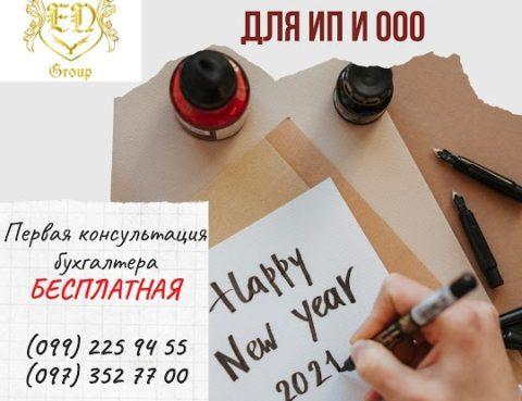 Налоговый учет Бухгалтерские услуги в Харькове
