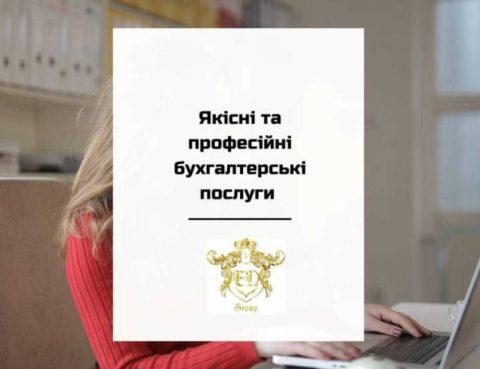 Аутсорсинг бухгалтерских услуг в Харькове