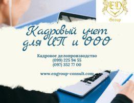 Кадровое делопроизводство Бухгалтерские услуги