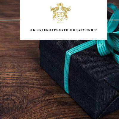 Как задекларировать подарки
