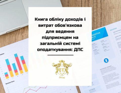 Книга учета доходов и расходов обязательна для ведения предпринимателем на общей системе налогообложения