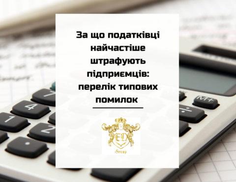 налоговики штрафуют предпринимателей