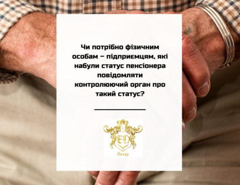 Консультация бухгалтера в Харькове