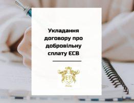 договора о добровольной уплате ЕСВ