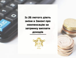 Изменения в Законе о компенсации за задержку выплаты доходов