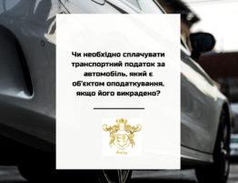 Транспортный налог за автомобиль, который является объектом налогообложения, если его похищено?