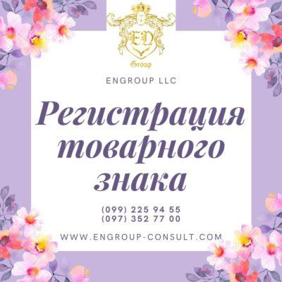 Регистрация товарного знака Харьков и область
