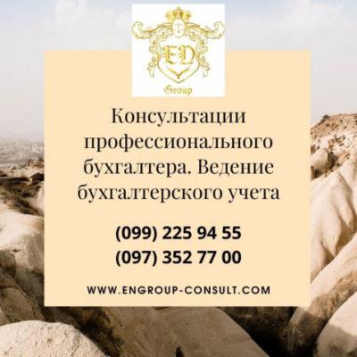 Услуги профессионального бухгалтера Харьков