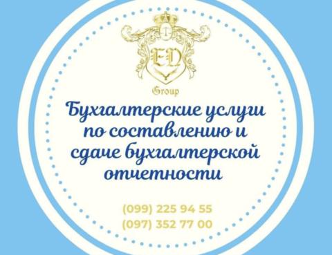 Сдача бухгалтерской отчетности в Харькове - ENGROUP