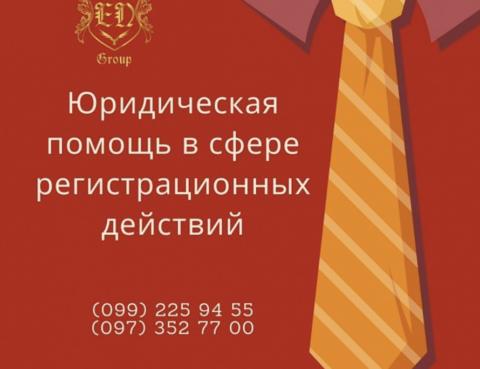 Юридическое сопровождение регистрации