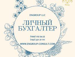 Бухгалтерские услуги Харьков и область