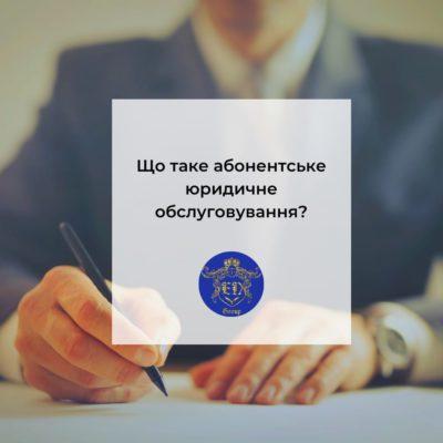 Абонентское юридическое обслуживание в Харькове