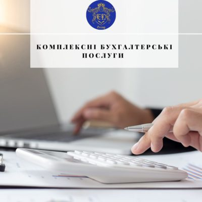 Комплексные бухгалтерские услуги в Харькове