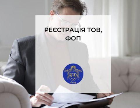 Регистрация ООО ФЛП в Харькове