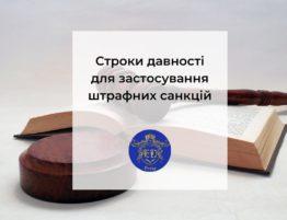 Срок давности для применения штрафных санкций