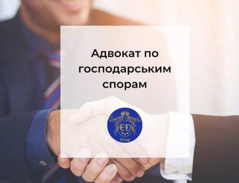 Адвокат по хозяйственным делам