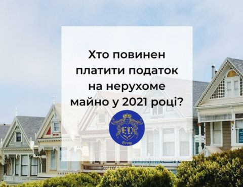 Кто должен платить налог на недвижимость?