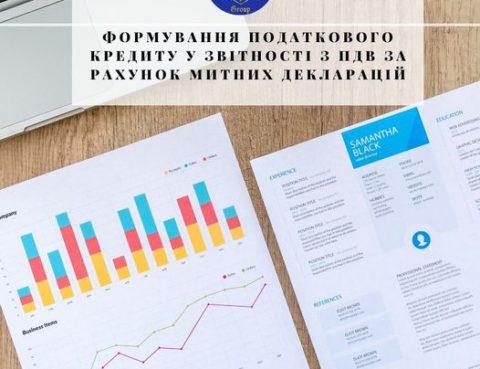 Формирование налогового кредита
