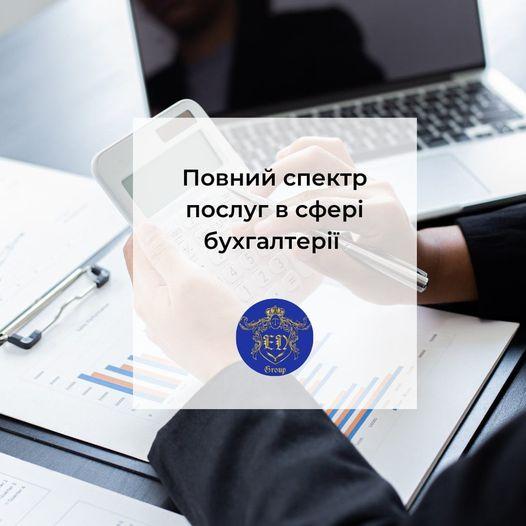Ведение бухгалтерии ООО ФЛП под ключ