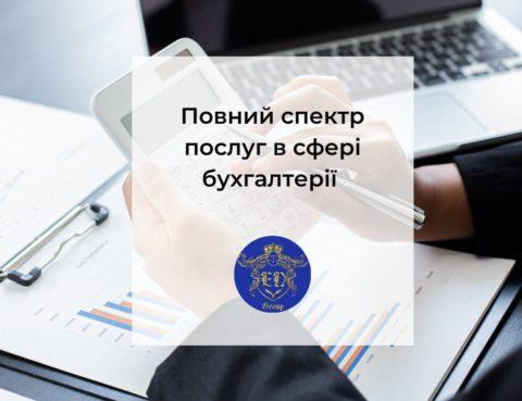Профессиональная бухгалтерская компания ENGROUP